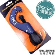 附發票「工具仁」台灣製 ORX ORIX 白鐵切管器 3-42mm 軸承式切管器 不銹鋼管 白鐵管 切管刀 銅管 P9