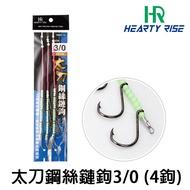 HR 太刀鋼絲鏈鉤 [無小捲] [漁拓釣具] [白帶魚鉤]
