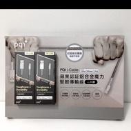 好市多~PQI 蘋果官方MFI認證鋁合金魔力堅韌傳輸線/耐扯傳輸線
