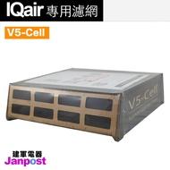 最高回饋10%【建軍電器】盒裝 原廠 V5-Cell 第二層氣體氣味過濾網 濾芯Iqair Healthpro 250