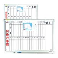 【文具通】SUCCESS 成功 單面 磁性 塑膠框 月份行事曆 白板 2x3尺 約60x90cm A2010039