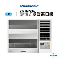 樂聲牌 - CW-HZ90ZA R32雪種變頻式冷暖窗口機 (1 匹 (無線遙控型))