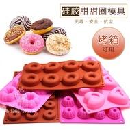 【嚴選SHOP】6連花朵矽膠模 甜甜圈矽膠模 巧克力甜甜圈模具 蛋糕烘焙模具 果凍軟糖模具 冰塊模 皂模【M023】