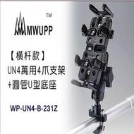 【五匹】MWUPP 橫杆款 UN4萬用4爪支架+圓管U型底座 機車支架 導航架 手機架 WP-UN4-B-231Z