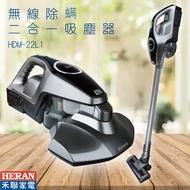 禾聯好幫手➤HDM-22L1 無線除螨二合一吸塵器 多功用 兩段吸力 可水洗濾網  掃地機器人 吸塵器 除蟎機 生活家電