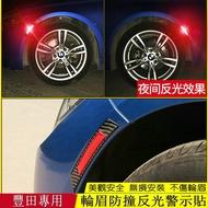 豐田汽車輪眉貼反光車貼夜光警示貼Toyota wish altis yaris Camry RAV4輪弧防刮蹭防擦防撞條