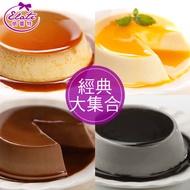 【依蕾特】綜合口味布丁8盒(8入/盒)(含運)