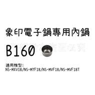 象印-微電腦電子鍋NS-MVF18/NS-MYF18專用內鍋(B160)