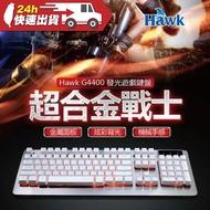 【Hawk】G4400 發光遊戲鍵盤
