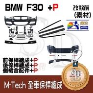 BMW F30 M-TECH前保桿總成+Performance前下擾流+側裙+P+後保+P 大包 保桿