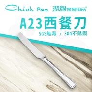 【潔豹】 A23 西餐刀 / 304不鏽鋼 / 餐刀 / 卡裝