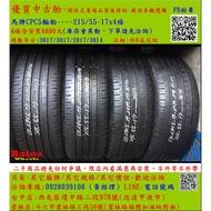 中古/二手輪胎 215/55-17 馬牌輪胎 8成新 米其林/馬牌/橫濱/普利司通/TOYO/瑪吉斯/固特異