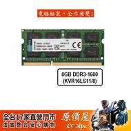 Kingston金士頓 NB 8GB DDR3-1600 (KVR16LS11/8) 低電壓/RAM筆電記憶體/原價屋