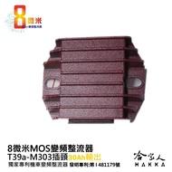 8微米 變頻整流器 30ah輸出 不發燙 專利技術 光陽 racings k-xct 快速回充 m303 哈家人