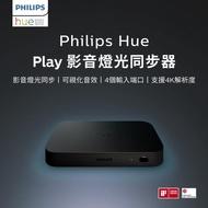 【Philips 飛利浦】Hue 智慧照明 Hue Play HDMI影音燈光同步器(PH007)