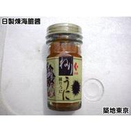 ★築地東京★【日製煉海膽醬(煉よズ)罐裝,重量:80g/罐】
