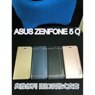 """""""扛壩子"""" 典雅系列 ASUS ZENFONE 5Q 5 Q ZC600KL 皮套 手機套 手機殼 防摔殼 隱扣磁吸皮套"""