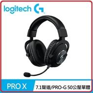 羅技 Logitech PRO X 職業級電競耳機麥克風 981-000821)
