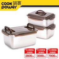 CookPower 鍋寶316不鏽鋼提把保鮮盒納福3件組(7000ml+3500ml+2800ml)  EO-BVS701135112811