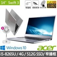 【贈多段式伸縮風扇】Acer Swift3 S40-20-54SN 14吋窄邊框輕薄筆電(i5-8265U/4G/512G SSD/Win10)