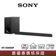 【分期0利率】 SONY HT-X9000F 2.1聲道 家庭劇院