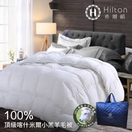 【Hilton希爾頓】五星級奢華風100%喀什米爾優質小羔羊毛被3.0kg(B0883-H30)
