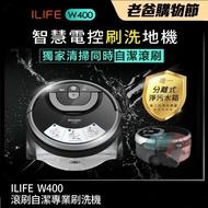 【ILIFE】W400 洗地機器人