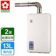 櫻花13公升強制排氣屋內大廈型數位恆溫熱水器 SH-1333