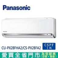 Panasonic國際4-5坪CU-PX28FHA2/CS-PX28FA2變頻冷暖空調_含配送到府+標準安裝【愛買】
