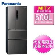 【Panasonic 國際牌】500公升一級能效四門變頻冰箱-絲紋黑(NR-D500HV-V)