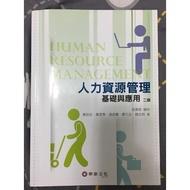 人力資源管理基礎與應用   華泰 二版  人力資源管理:基礎與應用(二版)