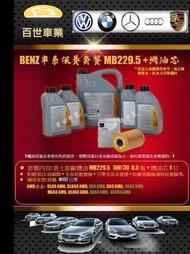 BENZ賓士229.5原廠機油5W30 8.5瓶+機油心含工價M157 X166 GL63AMG GLS63AMG