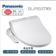 【限時免安運  議價更低 】國際牌 DL-PH10TWS/DL-PH20TWS  瞬熱式便座 免治馬桶
