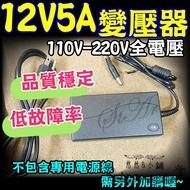 12V 5A變壓器 110V-220V轉12V 監視器 LED燈 充電器 電源適配器 五米燈條 專用 變電器