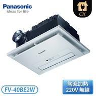 【✯加贈點數回饋✯】[Panasonic 國際牌]220V陶瓷加熱 無線遙控浴室暖風扇 FV-40BE2W【客訂商品】