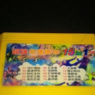 Fc 卡匣 15合1