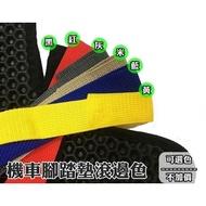 大高雄【阿勇的店】運動風機車腳踏墊 EVA蜂巢式鬆餅墊 豪邁 125 1998年 三冠王 150 二代 三代