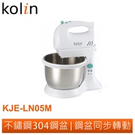 Kolin 歌林固定/手持式二用攪拌機(附攪拌桶) KJE-LN05M 歌林公司貨