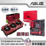 【華碩ASUS】TUF3-GTX1660S A6G 顯示卡+TUF B550M(WI-FI)主機板 ZAKU鋼彈系列