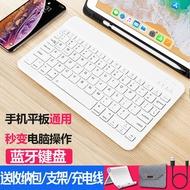 無線藍芽鍵盤滑鼠套裝蘋果ipad平板電腦華為m6安卓手機通用可充電