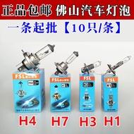 Sho Car Light Bulb H 1 H 3 H 4 H 7 04 12 - 24v