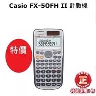 Casio - CASIO FX-50FH II FX50FH ll工程計算機 涵數機 學生計數機 香港行貨一年保養 HKEAA APPROVED
