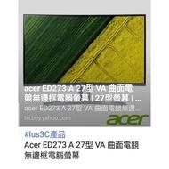 產品 Acer ED273 A 27型 VA 曲面電競無邊框電腦螢幕  .