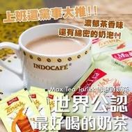 『丸童小舖子』🇮🇩MaxTea Tarikk 印尼拉茶/泡泡奶茶☕