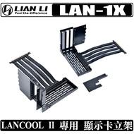 聯力 LIAN LI LAN2-1X 顯示卡 垂直 轉接架 立架 Lancool II