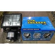 (燈具:台灣製造)500W紅外線感應照明燈 (附500w/220v鹵素燈管)