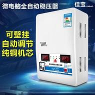 純銅穩壓器220V全自動家用15000W大功率超低壓交流空調穩壓器電源 1995生活雜貨NMS