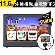 【GeChic 給奇創造】On-Lap 1102H 11.6吋 FHD 超強續航力可攜式螢幕(可外接相機、PS4等遊戲機)