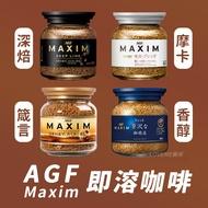 日本  AGF Maxim 罐裝即溶咖啡 (80g) 箴言 摩卡 香醇 深焙煎 金咖啡