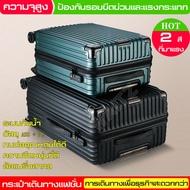 กระเป๋าขึ้นเครื่อง 8 ล้อคู่ กระเป๋าเดินทาง วัสดุ ABS + PC แข็งแรง ทนทาน หมุนได้ 360 องศา ตัวกระเป๋ากันน้ำ กระเป๋า 20 นิ้ว 24นิ้ว